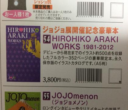 荒木飛呂彦原画展_ジョジョ展_東京_hirohiko_araki_works